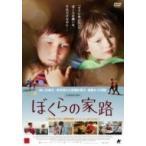 ぼくらの家路  〔DVD〕