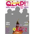 Qlap! (クラップ) 2016年 10月号 / QLAP!編集部  〔雑誌〕
