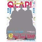 QLAP! (クラップ) 2017年 1月号 / QLAP!編集部  〔雑誌〕