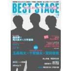 BEST STAGE (ベストステージ) 2016年 9月号 / BEST STAGE編集部  〔雑誌〕