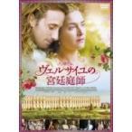 ヴェルサイユの宮廷庭師  〔DVD〕