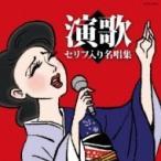 オムニバス(コンピレーション) / 演歌セリフ入り名唱集  〔CD〕