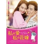 私の愛、私の花嫁  〔DVD〕