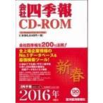 会社四季報 2016新春 Cd-rom Win版 / 書籍  〔単行本〕