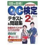 1回で合格!QC検定2級テキスト & 問題集 / 高山均  〔本〕