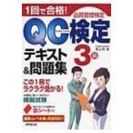 1回で合格!QC検定3級テキスト & 問題集 / 高山均  〔本〕