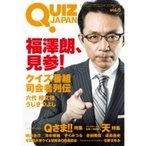 QUIZ JAPAN Vol.5 / セブンデイズウォー  〔本〕