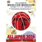 日本バスケットボール協会 / 東日本大震災復興支援 第91回天皇杯・第82回皇后杯 全日本総合バスケットボー