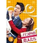バラ色の恋人たち DVD-SET3  〔DVD〕