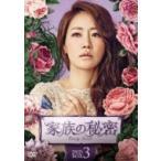 家族の秘密 DVD-BOX3  〔DVD〕