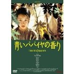 映画 (Movie) / 青いパパイヤの香り HDニューマスター版  〔DVD〕