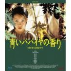 映画 (Movie) / 青いパパイヤの香り HDニューマスター版 Blu-ray  〔BLU-RAY DISC〕