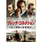 フレンチ・コネクション -史上最強の麻薬戦争-  〔DVD〕