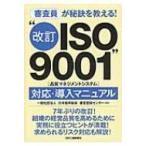 """審査員が秘訣を教える!""""改訂ISO9001""""対応・導入マニュアル / 日本能率協会審査登録センター  〔本〕"""