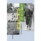 永遠の平和 千葉の「戦後70年」を歩く / 東京新聞  〔本〕