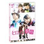 ヒロイン失格 DVD  〔DVD〕