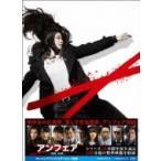 アンフェア the end Blu-ray スペシャル エディション  〔BLU-RAY DISC〕
