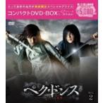ペク ドンス コンパクトDVD-BOX 2 (期間限定スペシャルプライス版)  〔DVD〕
