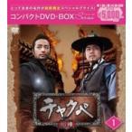 チャクペ 相棒 コンパクトDVD-BOX 1 (期間限定スペシャルプライス版)  〔DVD〕