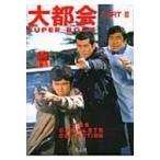 大都会PART2 SUPER BOOK / 石原プロモーション  〔本〕