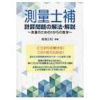 測量士補 計算問題の解法・解説 測量のための1からの数学 / 國澤正和  〔本〕