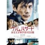 ゲノムハザード ある天才科学者の5日間  〔DVD〕