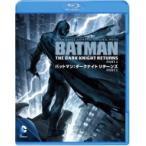バットマン: ダークナイト リターンズ Part 1  〔BLU-RAY DISC〕