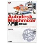 3Dプリンタ用CADソフトAutodesk Meshmixer入門編「日本語版」CD‐ROM付き ツール活用シリーズ / 岩永翔伍  〔本〕