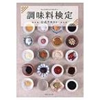 Yahoo!HMV&BOOKS online Yahoo!店調味料検定公式テキスト / 実業之日本社  〔本〕