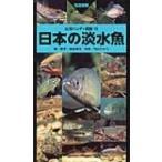 日本の淡水魚 山溪ハンディ図鑑 / 細谷和海  〔図鑑〕
