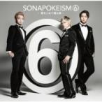 Sonar Pocket ソナーポケット / ソナポケイズム6 〜愛をこめて贈る歌〜 (+DVD)【初回限定盤】  〔CD〕