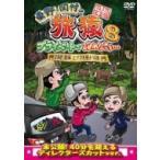 東野・岡村の旅猿8 プライベートでごめんなさい… 北海道・知床 ヒグマを観ようの旅 プレミアム完全版  〔DVD