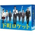 下町ロケット -ディレクターズカット版- Blu-ray BOX  〔BLU-RAY DISC〕