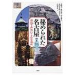 秘められた名古屋 訪ねてみたいこんな遺産 爽BOOKS / 水野孝一  〔本〕