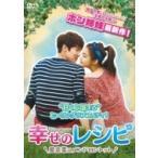幸せのレシピ 〜愛言葉はメンドロントット DVD-BOX1 シンプル版  〔DVD〕