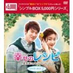 幸せのレシピ 〜愛言葉はメンドロントット DVD-BOX2 シンプル版  〔DVD〕
