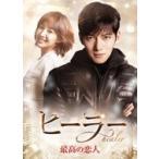 ヒーラー 〜最高の恋人〜 DVD-BOX1  〔DVD〕