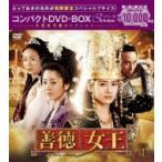 善徳女王(ノーカット完全版) コンパクトDVD-BOX 1(期間限定スペシャルプライス版)  〔DVD〕