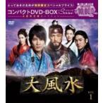 大風水(ノーカット版) コンパクトDVD-BOX 1 (期間限定スペシャルプライス版)  〔DVD〕