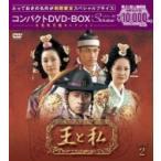 王と私 コンパクトDVD-BOX2  〔DVD〕