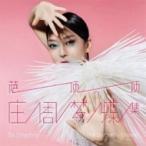 Sa Dingding (薩頂頂) サーディンディン / 莊周夢蝶集  〔CD〕