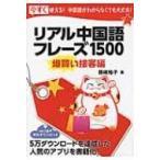 リアル中国語フレーズ1500 爆買い接客編 / 藤崎裕子  〔本〕