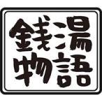 キンシオ the DVD 銭湯物語  & #12316; まだ間に合う昭和の風景 & #12316;   〔DVD〕