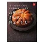 お菓子のきほん、完全レシピ 「オーボンヴュータン」河田勝彦のおいしい理由。 一流シェフのお料理レッス