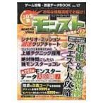 ゲーム攻略・改造データbook Vol.17 三才ムック / 雑誌  〔ムック〕