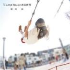 �ɺ�� / ��I Love You�פΤ�������  ��CD��