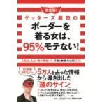 決定版!ゲッターズ飯田のボーダーを着る女は、95%モテない! 人気No.1占い師が見抜いた行動と性格の法則224 / ゲ