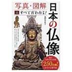写真 図解 日本の仏像 この一冊ですべてがわかる