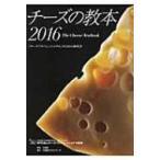 チーズの教本 「チーズプロフェッショナル」のための教科書 2016 / 小学館クリエイティブ  〔辞書・辞典〕