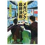 メガバンク最終決戦 新潮文庫 / 波多野聖  〔文庫〕